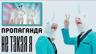 Пропаганда - Не такая я Скачать клип, смотреть клип, скачать песню