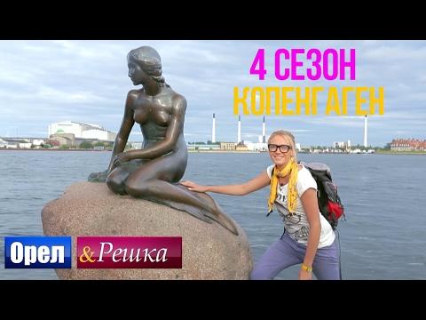Копенгаген - Орел и Решка 13.10.2012 - Интер