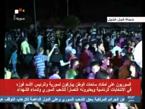 Syria Election Celebrations 2014/06/05 إحتفالات سوريا بفوز الرئيس بشار الأسد بالإنتخابات