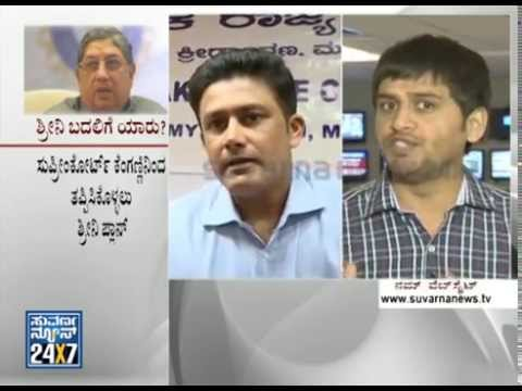 Sunil Gavaskar interim head of BCCI  - ನ್ಯೂಸ್ ಹೆಡ್ಲೈನ್ಸ್ News bulletin 28 Mar 14 - Suvarna News