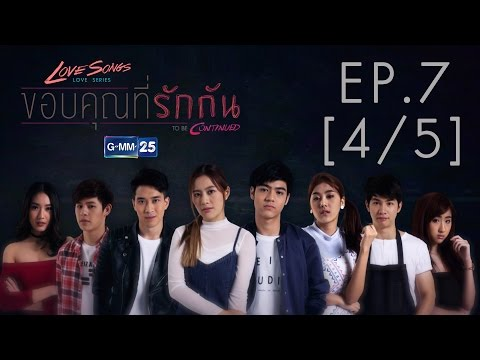 Love Songs Love Series To Be Continued ตอน ขอบคุณที่รักกัน EP.7 [4/5]