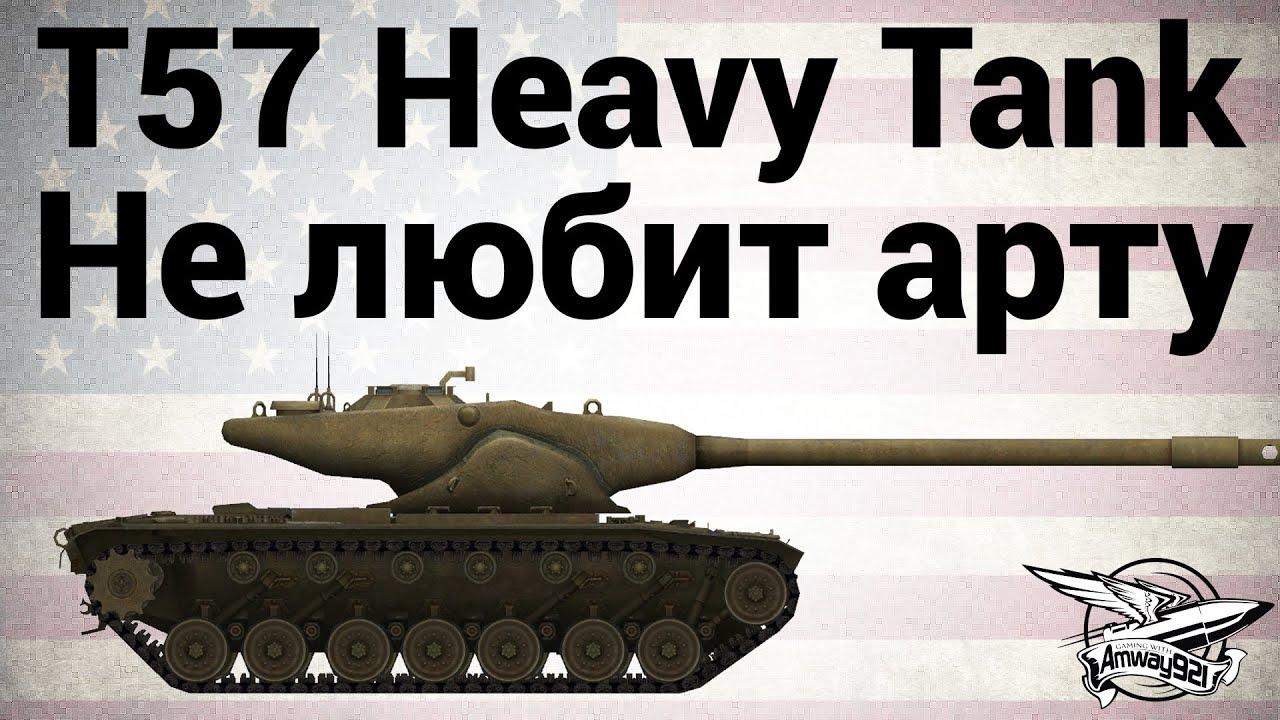 T57 Heavy Tank - Не любит артиллерию