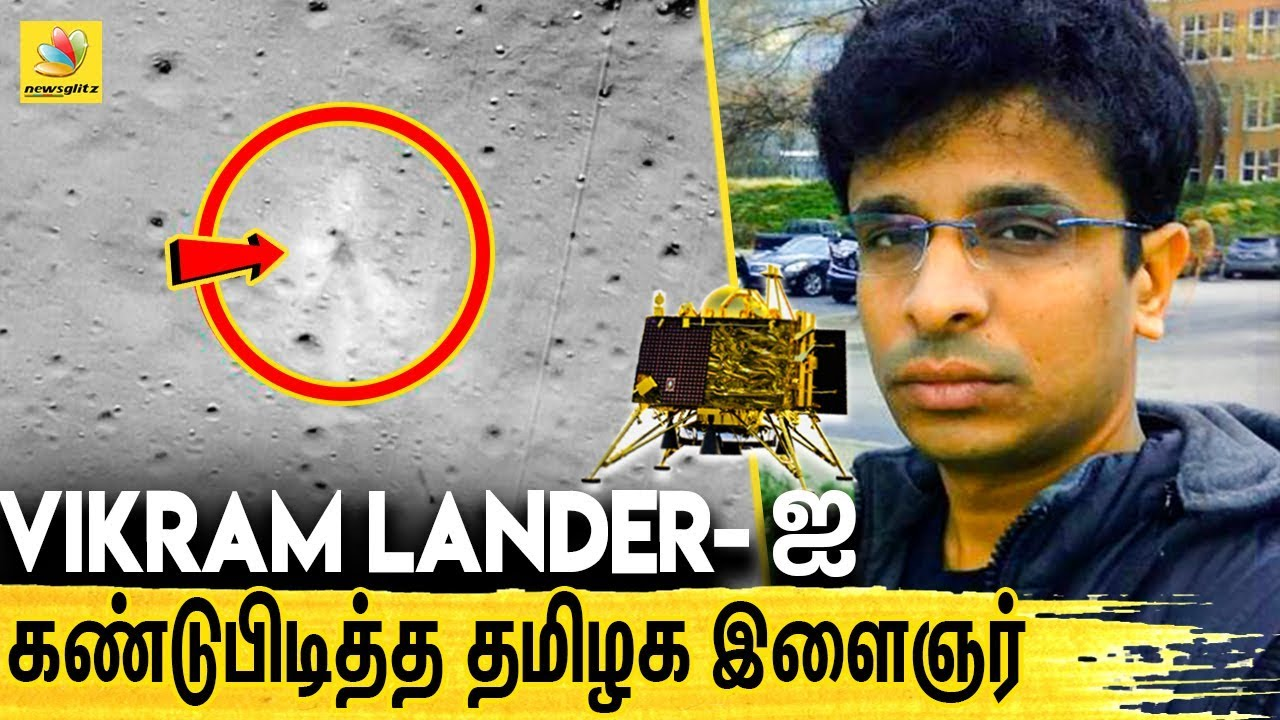 NASA - வுக்கே Tough கொடுத்த தமிழர்   Chennai Engineer Who Found Lost Vikram Lander