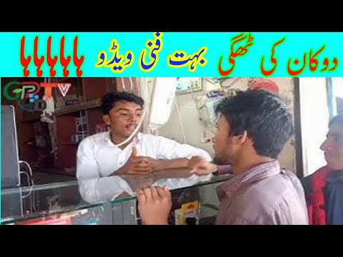 helicopter ki 350k ki thagi very funny video by GP Tv HD