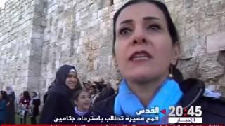 اسرائيل تقمع مسيرة بالقدس تطالب باسترداد جثامين 62 فلسطينيا |