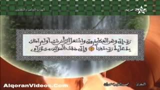 HD المصحف المرتل الحزب 31 للمقرئ محمد الطيب حمدان