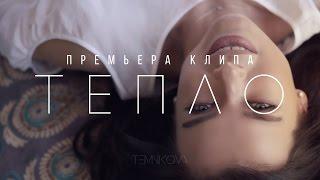 Елена Темникова - Тепло Скачать клип, смотреть клип, скачать песню