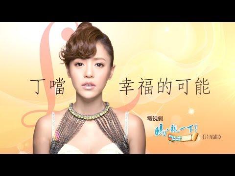 Della丁噹[幸福的可能]-TVBS「媽,親一下」片尾曲戲劇版MV