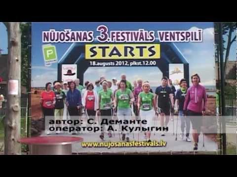 Смотреть видео В Вентспилсе 3-й Латвийский фестиваль ходьбы