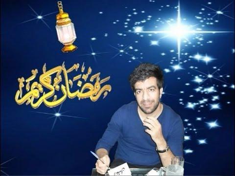 أغنية جديدة عن شهر رمضان ل إسماعيل بلعوش