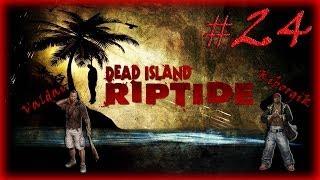 [Coop] Dead Island Riptide. Серия 24 - Спасательный вертолет.