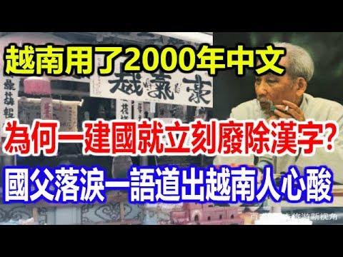 越南用了2000年中文,為何一建國就立刻廢除漢字?