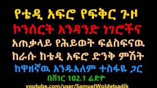 Very interesting Interview with Teddy Afro - ከቴዲ አፍሮ ጋር የተደረገ ቃለ ምልልስ