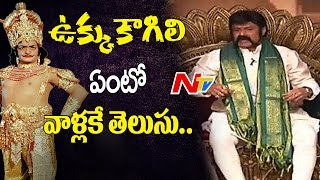 Bala Krishna Explains about Sr NTR's Hug