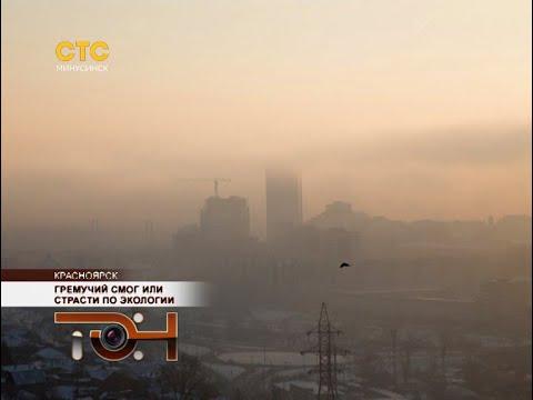 Гремучий смог или страсти по экологии