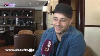 ماهر زين يكشف لشوف تيفي كيف تعرف على زوجته المغربية(فيديو) |