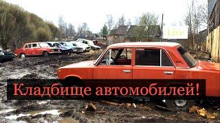 Кладбище автомобилей и Газ 69! . Ярослав Ефремов