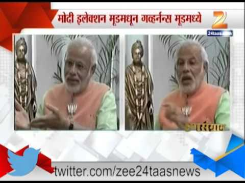 Zee24Taas । Narendra Modi Election Mode To Governence Mode