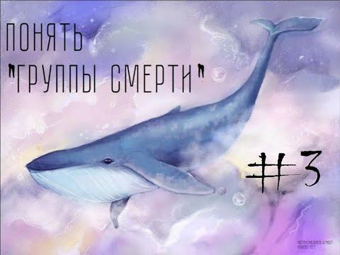 """#3 Понять """"Группы смерти"""""""