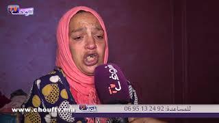 قصــة مؤثرة..ماتت الأم ديالها جْــراو عليها خــوتها هي وولادها فكــازا..لأصحاب القلوب الرحيمة       حالة خاصة
