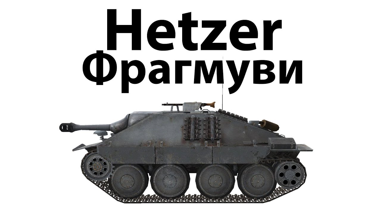 Hetzer - Фрагмуви