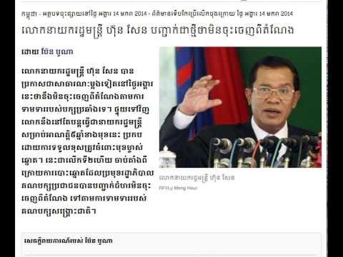 Prime Minister Hun Sen Reaffirmed that He Does Not Step Down
