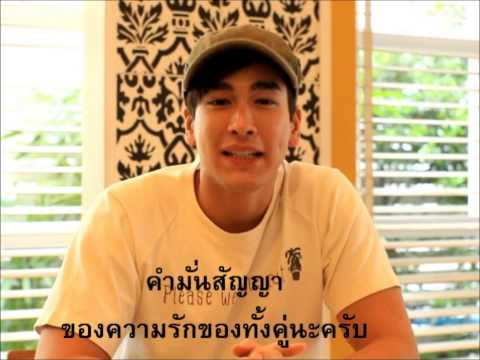 LING NUI WEDDING :  Nadech surprise