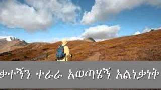 Beyet Bekul Asalefkegn - Wolayta Gospel Music With Amharic Subtitle