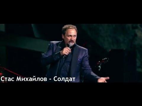 Смотреть клип Стас Михайлов - Солдат