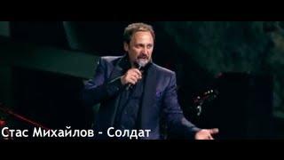 Стас Михайлов - Солдат