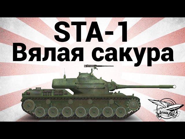 Обзор среднего танка СТА-1 от Amway921WOT в World of Tanks (0.8.11)