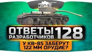 Ответы Разработчиков #128. У КВ-85 заберут 122-мм? Когда ап Мауса и Е-100?