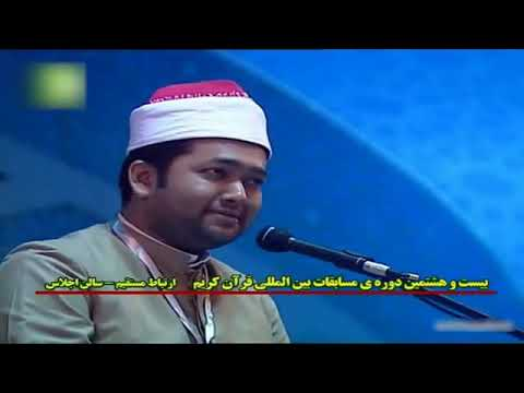 28 International Qirat Competition in Iran Egypt (Qari Ahmad bin yusuf Bangladeshi)