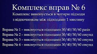 Комплекс вправ № 6 ХНУВС