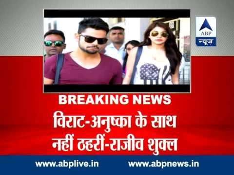 BCCI never gives such permissions: Rajiv Shukla on Virat-Anushka