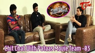 Chit Chat With Pataas Movie Team    Dil Raju    Nandamuri Kalyan Ram