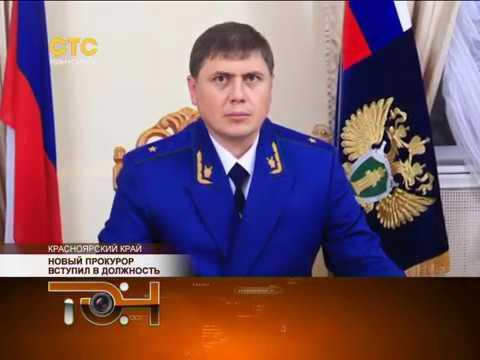 Новый прокурор вступил в должность