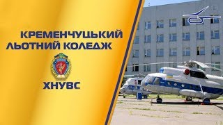 Кременчуцький льотний коледж ХНУВС