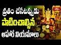 వ్రతం చేసేటప్పుడు పాటించాల్సిన ఆహార నియమాలు || Brahmasri Samavedam Shanmukha Sarma || Bhakthi TV