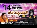 Shiv Amritwani Part 2 Anuradha Paudwal I Jyotirling Hai Shiv Ki Jyoti