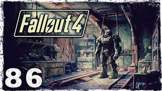 Fallout 4. #86: Убежище Келлога. 1/2