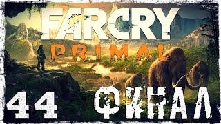 Far Cry Primal. #44: ФИНАЛ.