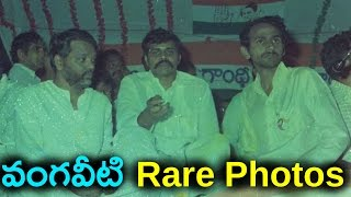 Vangaveeti Mohan Ranga with other politicians | Rare Unseen Photos !
