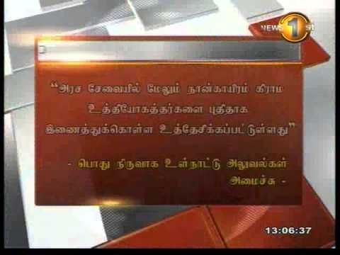 Shakthi lunch time news 1st tamil - 09.08.2013
