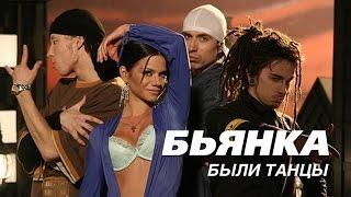 Смотреть или скачать клип Бьянка - Были танцы