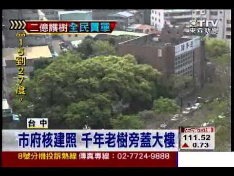 东森新闻台图片