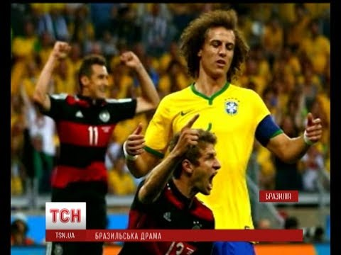 Сборная Бразилии по футболу потерпела самое крупное поражение в своей истории