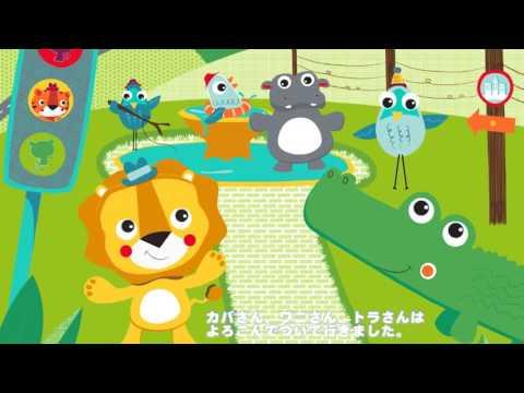 ジミニー® トータルプレイグラウンド™ キック&プレイ シティサファリ