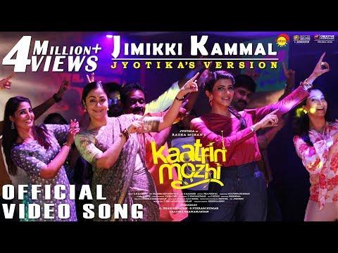Jyotika & Lakshmi Manchu in Jimikki Kammal - #KaatrinMozhi - Radhamohan - #VelipadintePusthakam