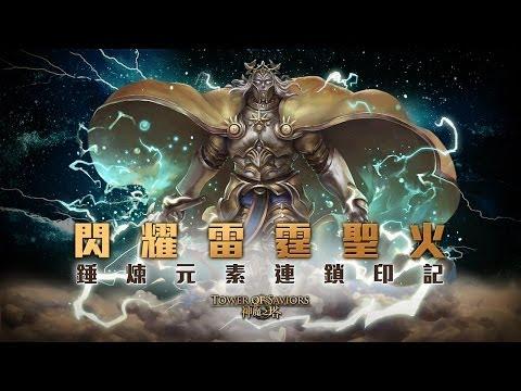 《神魔之塔》6.0 版本閃耀雷霆聖火!錘煉元素連鎖印記!